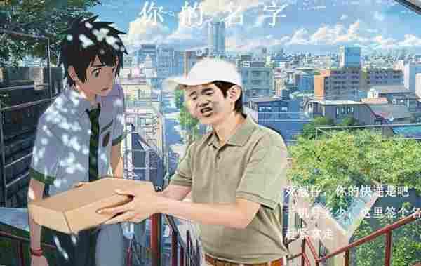 2016日本最火电影《你的名字》详细攻略及恶搞海报