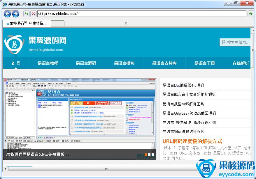 易语言仿IE多标签浏览器源码