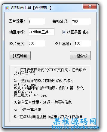 易语言Gifplus超级动态截图源码