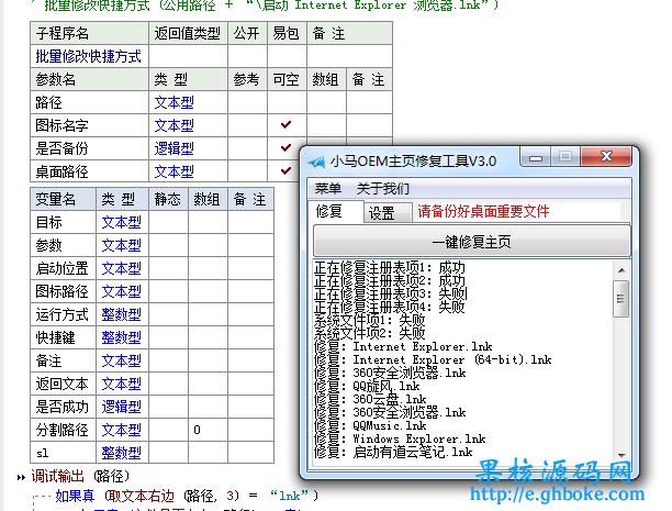 易语言小马OEM主页篡改修复工具源码