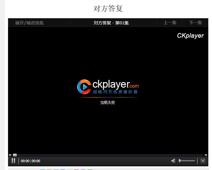 CKplayer 6.7 官方版 网页视频播放器