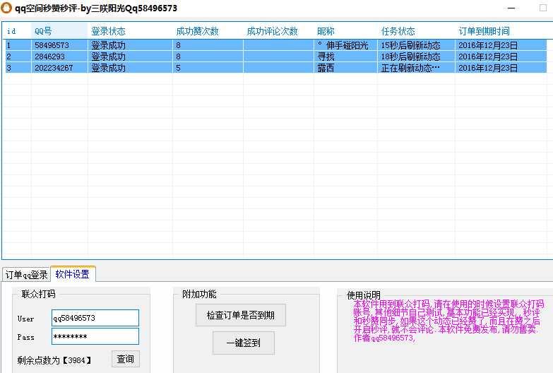 qq空间多账号秒赞秒评接单版易语言源码