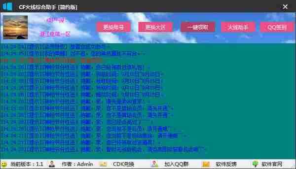 CF火线综合助手v1.1