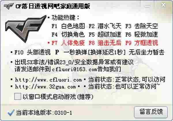 cf落日透视最新版0314-1家庭网吧通用版