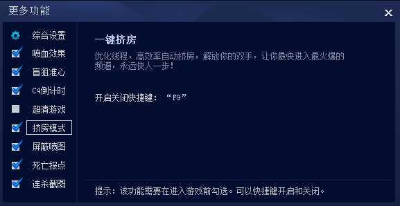 CGA火线助手v1.5.3官方版