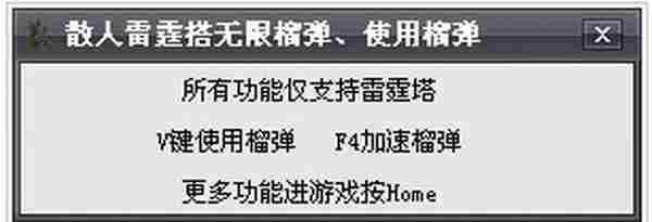 cf散人无限榴弹1.9.4最新版