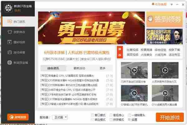 新浪cf百宝箱3.0官方版