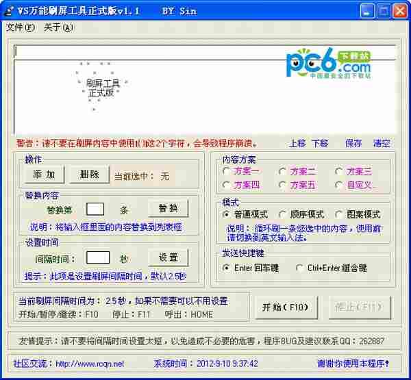 cf大厅刷屏器v1.1正式版