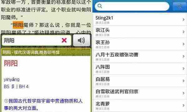 深蓝词典5.9.6 Android去广告特别版