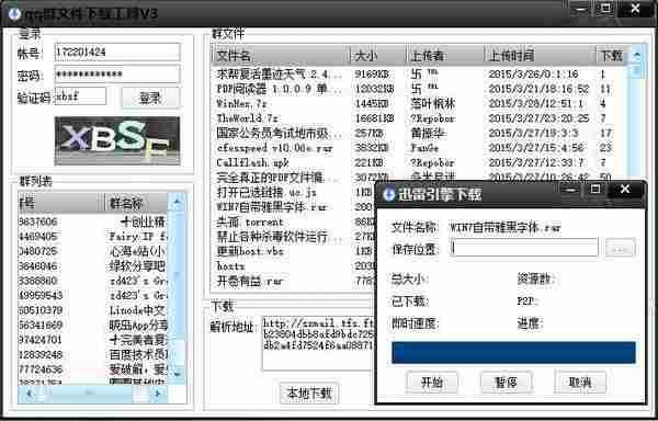 畅享群文件下载 QQ群文件下载工具
