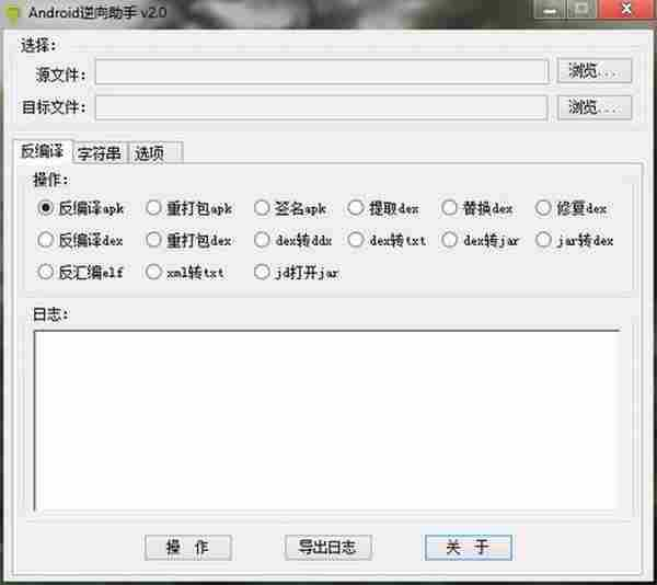 Android逆向助手2.2 APK逆向助手