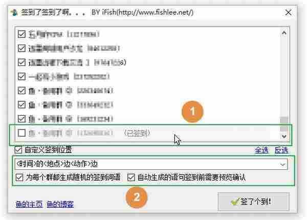 群批量签到工具,QQ群签到黑手v2.0