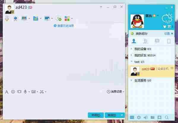 清爽纯粹!PC QQ轻聊版 v7.9 正式版
