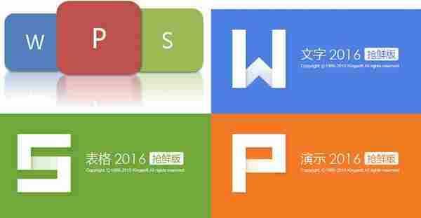 WPS Office 10.1.0.6159 绿色纯净版本
