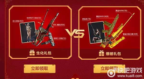 CF春节要快乐领春节战斗补给 进入活动页面领装备