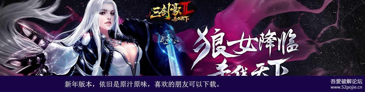 三剑豪2最新修改全副本无敌怪不动版