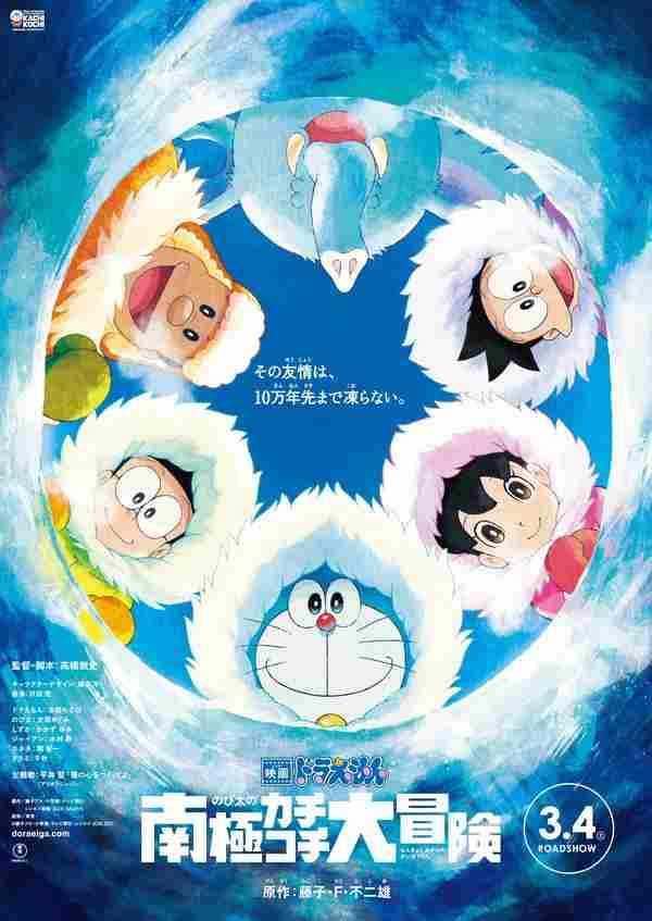 哆啦A梦2017剧场版《大雄的南极冰川大冒险》