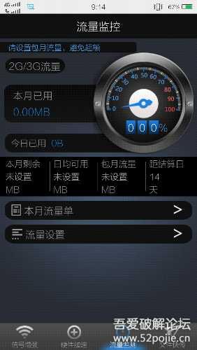 网络神器wifi/2G/3G/4G信号增强神器v10去广告/VIP破解