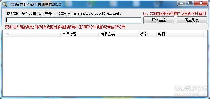 [箫启灵]淘宝客工具偷单检测1.0 (冒死发帖)